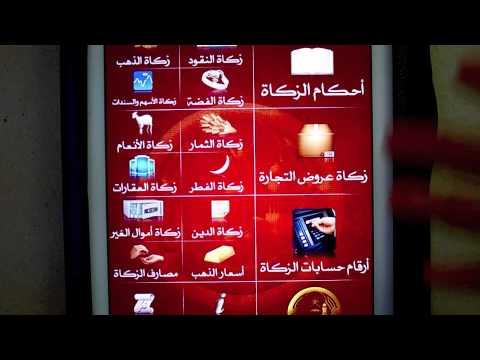 Tech15 Ep24 تجربة تطبيق كيف أزكي و تطبيق التقويم العماني