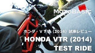 getlinkyoutube.com-ホンダ VTR (2014) バイク試乗レビュー HONDA VTR (2014) TEST RIDE
