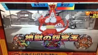 getlinkyoutube.com-妖怪鬼ごっこ 極レッドJ 妖怪おみくじ神社バスターズ