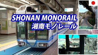 getlinkyoutube.com-The Fast Suspended SHONAN MONORAIL 湘南モノレール・全区間 湘南江の島→大船