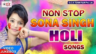 NON STOP HOLI VIDEO SONG JUKEBOX - SONA SINGH - होली खेलब नईहर में - TOP SONG 2017