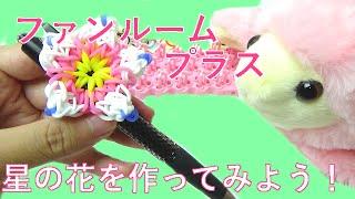 getlinkyoutube.com-ファンルーム星の花チャームのつくりかた!