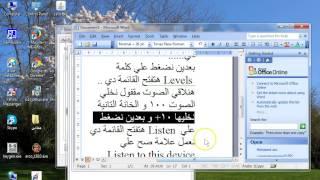 getlinkyoutube.com-طريقة تشغيل المايك علي الكمبيوتر ورفع صوت المايك