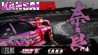 getlinkyoutube.com-【SC FILMS】2013 関西オールスタードリフト 奈良県代表 KANSAI ALLSTAR DRIFT GP