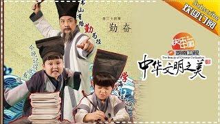 getlinkyoutube.com-中华文明之美 第58集:勤奋的含义【湖南卫视官方频道】