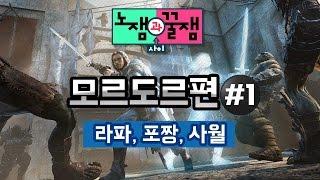 getlinkyoutube.com-[노잼과꿀잼사이] 7화 : 더 미들어스 : 쉐도우 오브 모르도르 #1 - 포짱,사월,라파 꿀잼 조합 출동!_141010