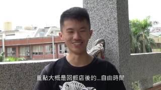 建國中學68屆329畢業訪問(一)