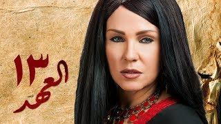 getlinkyoutube.com-مسلسل العهد (الكلام المباح) - الحلقة (13) - El Ahd