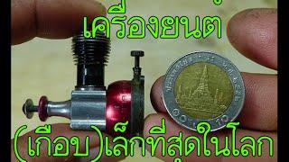 getlinkyoutube.com-เครื่องยนต์(เกือบ)เล็กที่สุดในโลก COX .020 Pee Wee