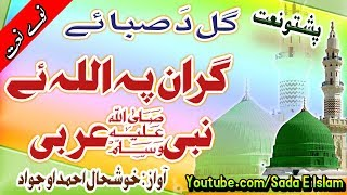 Pashto new Nat- Gran Pa Allah ye Nabi By Khushal Ahmad and Jawad