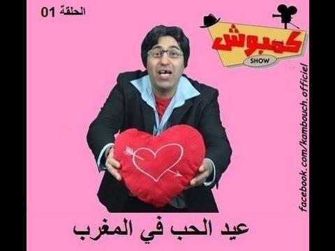 """كمبوش شو """"عيد الحب في المغرب"""" EP/01"""