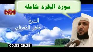 getlinkyoutube.com-سورة البقرة كاملة تلاوة الشيخ ماهر المعيقلي