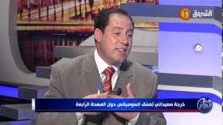 getlinkyoutube.com-كلام قويّ ضد بوتفليقة والجنرال توفيق (برنامج هنا الجزائر على الشروق)