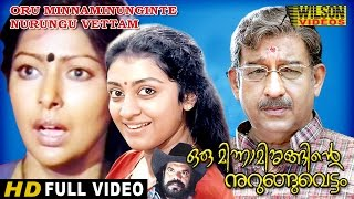 getlinkyoutube.com-oru minnaminunginte nurungu Vettam Full Length Malayalam Movie