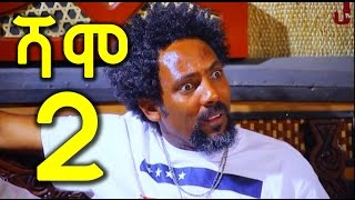 New Ethiopian drama Shamo part 2