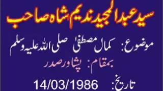 getlinkyoutube.com-Moulana Abdul Majeed Nadeem ( Kamal e Mustfa S.A.W)