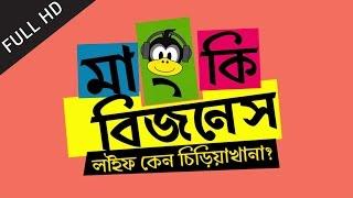 getlinkyoutube.com-Monkey Bizness | Full Telefilm (HD) | Airtel Presents Valentine's Day Telefilm