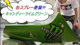 getlinkyoutube.com-キャンディーライムグリーン色を缶スプレーで塗装してみよう♪ (簡単説明要点まとめ編)