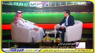 getlinkyoutube.com-لقاء كامل مع رئيس النادي النصر [ الامير فيصل بن تركي ] في المـرمـى