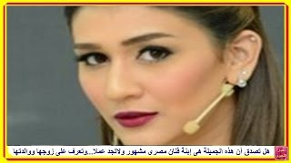 getlinkyoutube.com-هل تصدق أن هذه الجميلة هى إبنة فنان مصرى مشهور ولاتجد عملا...وتعرف على زوجها ووالدتها