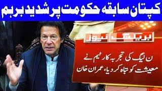 PMLN Government Have Ruined The Country Says Imran Khan | Elections 2018 | Dunya News