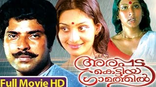 getlinkyoutube.com-Malayalam Full Movie - Arapatta Kettiya Gramathil - Mammootty Full Movie [HD]