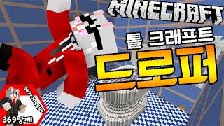 getlinkyoutube.com-똥이당!! [ TallCraft 드로퍼  ] 마인크래프트 Minecraft TallCraft Dropper [369랑께]