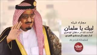 getlinkyoutube.com-اقوى وافضل شيله في الملك سلمان عاصفه الحزم