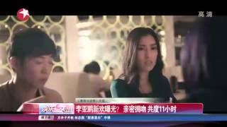 getlinkyoutube.com-李亚鹏新欢曝光? 亲密拥吻 共度11小时