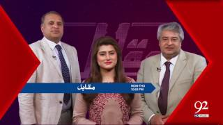 92News Programs Promo 07-02-2017 - 92NewsHDPlus