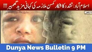 Dunya News Bulletin 9 PM - 5 January 2017