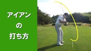 getlinkyoutube.com-【長岡プロのゴルフレッスン】アイアンの打ち方