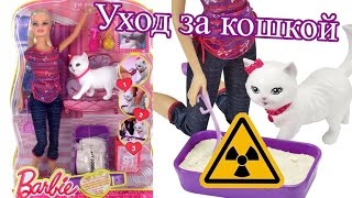 getlinkyoutube.com-Распаковка кукла Barbie, уход за кошкой, Блисса ходит в лоток