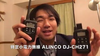 getlinkyoutube.com-出張のお供なトランシーバー紹介 デジタル簡易無線ICOM IC-DPR3 HM-166LS 特定小電力ALINCO DJ-CH271