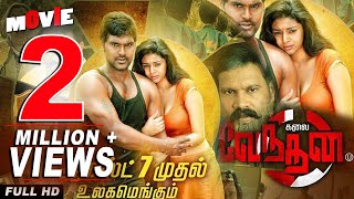Kalai Vendhan | Full Tamil Movie | Ajay, Sanam Shetty | S.K. Film International | Tamil Cinema