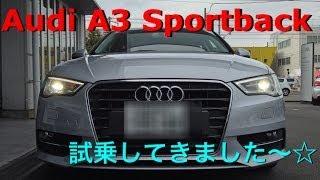 getlinkyoutube.com-Audi 新型 A3に試乗してきました☆【再編集版】