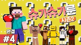 양띵 [하트 먹방 + 운빨 생존 컨텐츠! 슈가슈가룬 시즌2 4편 *완결*] 마인크래프트 Lucky Block Mod + Heart Crystal Mod