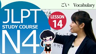 JLPT N4 Lesson 14-1 Vocabulary「I will call you as soon as a seat is available.」【日本語能力試験】