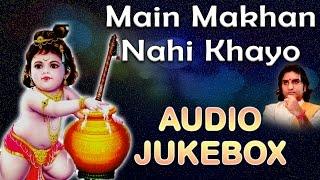 getlinkyoutube.com-Rajasthani New Bhajan 2017 | Main Makhan Nahi Khayo || श्री कृष्ण भजन || Audio Songs | Prakash Mali