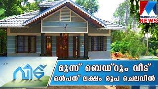 getlinkyoutube.com-An affordable and beautiful home-Veedu| Manorama News