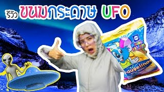 getlinkyoutube.com-รีวิว ขนมกระดาษ UFO