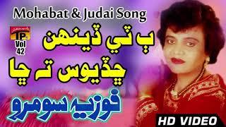 Bate Dehen Chadyos - Fozia Soomro - Sindhi Hits Old Song - Tp Sindhi