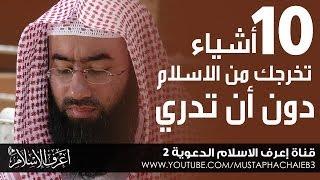 getlinkyoutube.com-10 أشياء تخرجك من الأسلام دون أن تدري - نبيل العوضي