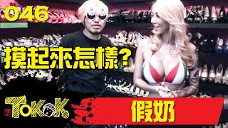getlinkyoutube.com-[Namewee Tokok] 046 假奶 Fake Boobs 07-07-2015