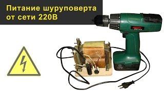 getlinkyoutube.com-Питание шуруповерта от сети 220В