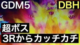 getlinkyoutube.com-【負け動画 です】DBH 超ボス 変身ゴールデンフリーザ 戦ってみた GDM5弾 ゴールデンフリーザ編 ドラゴンボールヒーローズ