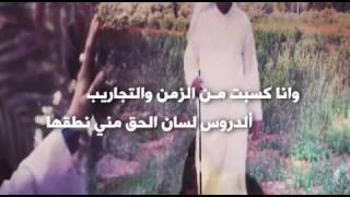 getlinkyoutube.com-شيلة اللحية اللي ماتصون المواجيب