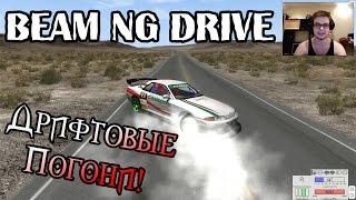 getlinkyoutube.com-Beam NG DRIVE - Дрифтовые Погони!
