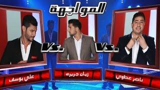 getlinkyoutube.com-#MBCTheVoice - ناصر عطاوي، علي يوسف، و ريان جريره - زمان الصمت- مرحلة المواجهة