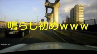 getlinkyoutube.com-【ドラレコ】鳴らし初めwww